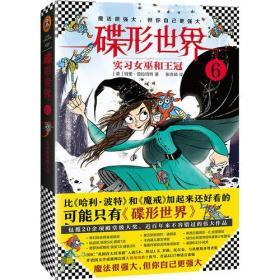 碟形世界 6 实习女巫和王冠 专著 A discworld novel 6 The shepherds crown (Tiffany aching
