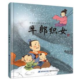 中国经典神话故事绘本:牛郎织女