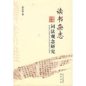 读书杂志:词法观念研究