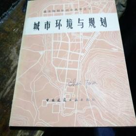城市环境与规划