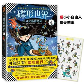 小读客经典童书馆135:碟形世界4.实习女巫和冬神