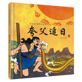 夸父追日-中国经典神话故事绘本