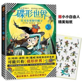 小读客经典童书馆134:碟形世界3.实习女巫和空帽子