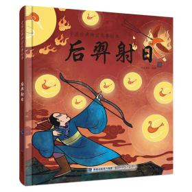中国经典神话故事绘本:后羿射日