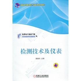 檢測技術及儀表(普通高等教育電氣信息類規劃教材)