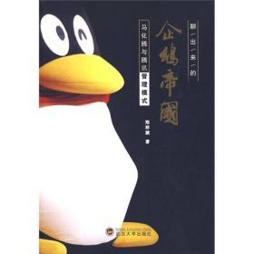聊出来的企鹅帝国:—马化腾与腾讯管理模式