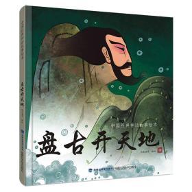 中国经典神话故事绘本:盘古开天地