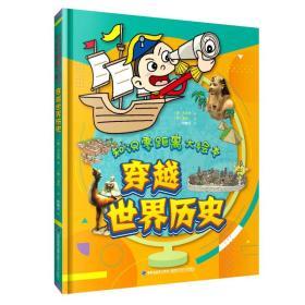 送书签cs-9787533550547-知识零距离大绘本 穿越世界历史