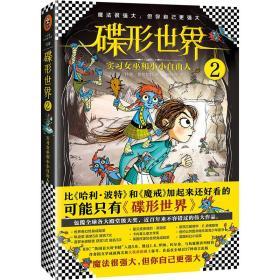 小读客经典童书馆133:碟形世界2.实习女巫和小小自由人