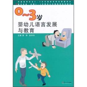 复旦卓越·全国0-3岁婴幼儿早期教育系列教材:0-3岁婴幼儿语言发展与教育