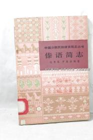泰语简志 馆藏书