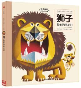 有趣的动物立体书系列.狮子和他的朋友们