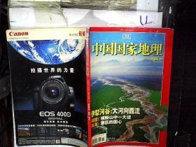 中国国家地理 2006 11。