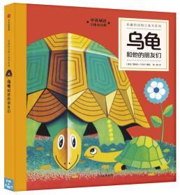有趣的动物立体书系列:乌龟和他的朋友们