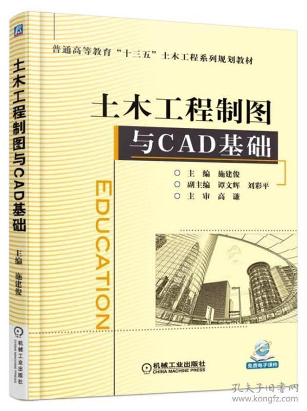 土木工程制图与CAD基础【本科教材】