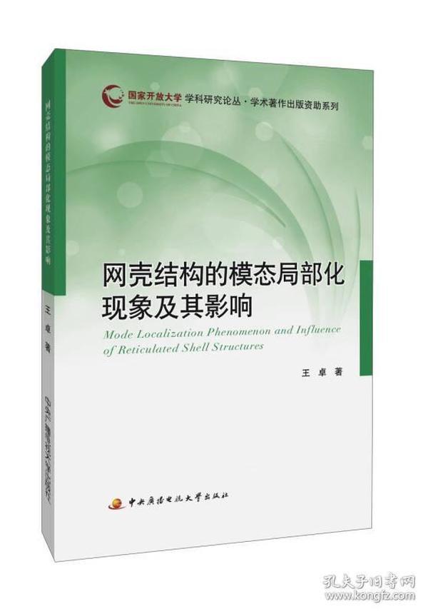 网壳结构的模态局部化现象及其影响