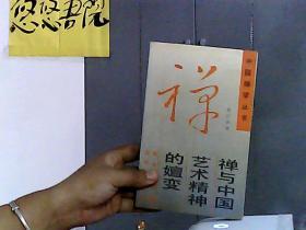 禅与中国艺术精神的嬗变