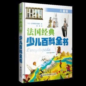送书签cs-9787533549701-法国经典少儿百科全书 (儿童版)