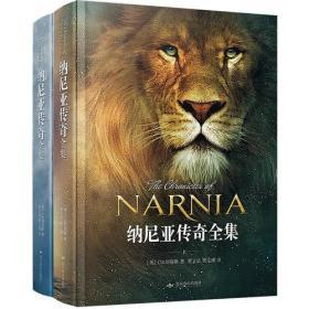 纳尼亚传奇全集(全两册)