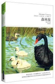 世界文学文库·森林报:春夏秋冬全集(全译本)
