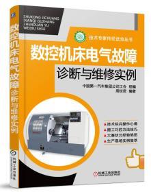 技术专家传经送宝丛书:数控机床电气故障诊断与维修实例