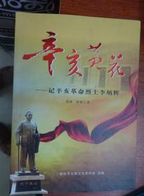 辛亥黄花---记辛亥革命烈士李炳辉