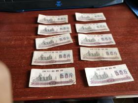 文革粮票   四川省粮票伍市斤10张合售  品如图