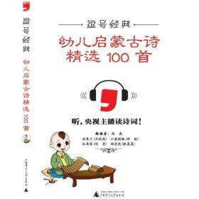 (注音)逗号经典--幼儿启蒙古诗精选100首