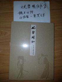 姹紫嫣红-马得昆曲画集(16开精装 经折装  全一册)。