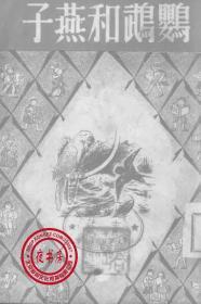 鹦鹉和燕子-1947年版-(复印本)-少年文库