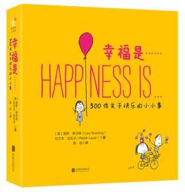 幸福是……:500件关于快乐的小小事