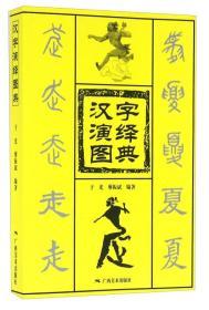 汉字演绎图典