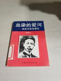 血染的爱河——赵世炎革命春秋(一版一印)