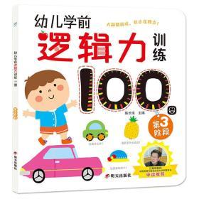 海润阳光·幼儿学前逻辑力训练100图. 第3阶段