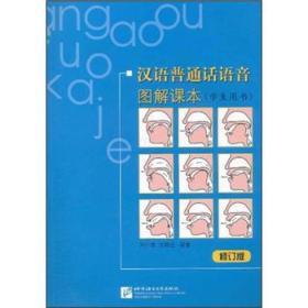 汉语普通话语音图解课本(学生用书)(修订版)
