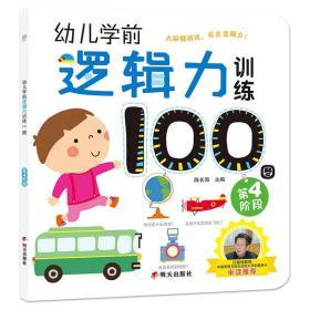 海润阳光·幼儿学前逻辑力训练100图. 第4阶段