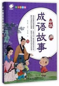 中华成语故事(4 彩绘注音版)