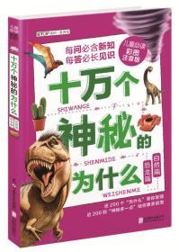 十万个神秘的为什么:恐龙篇·自然篇