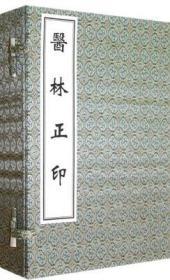 中医古籍孤本大全/ 医林正印/线装(一函四册)