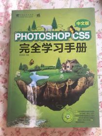 Photoshop CS5 中文版完全学习手册