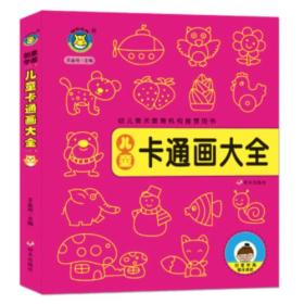 河马文化——儿童卡通画大全