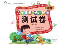 爱德少儿·入学准备 幼小衔接测试卷:语言(一)
