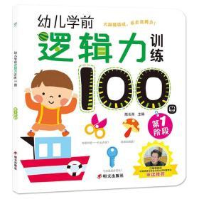 海润阳光·幼儿学前逻辑力训练100图. 第1阶段