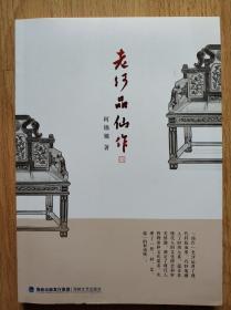老何品仙作(红木家具研究)