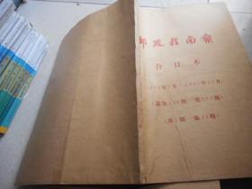 邮政指南报 合订本 【1993年1月---1993年12月】总第130期--第173期【第1期--第44期】(原报合订本)