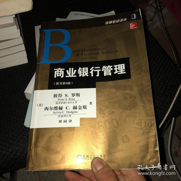 金融教材译丛:商业银行管理(原书第9版)