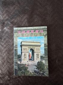 法语简单会话(32开、79年初版)品相如图 避免争议