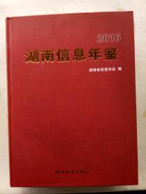 湖南信息年鉴  2016