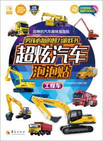 男孩必备的智力游戏书超炫汽车泡泡贴:工程车