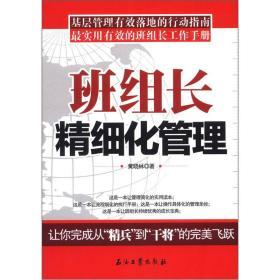 正版 班组长精细化管理 黄晓林 石油工业出版社